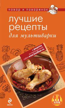 Савинова Н.А. - Лучшие рецепты для мультиварки обложка книги