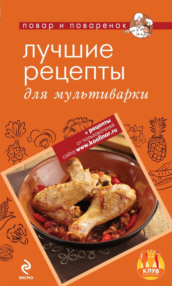 Лучшие рецепты для мультиварки Савинова Н.А.