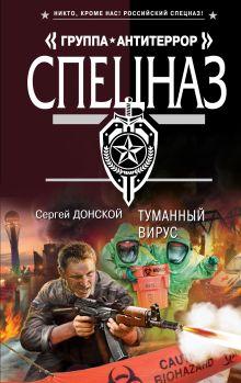 Донской С.Г. - Туманный вирус обложка книги