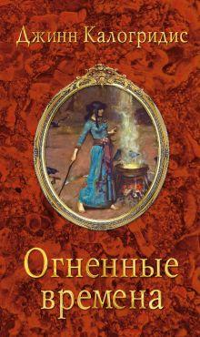 Калогридис Дж. - Огненные времена обложка книги