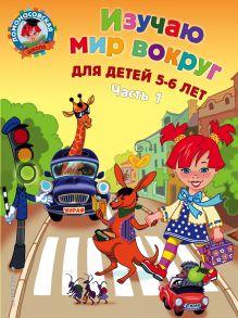 Обложка Изучаю мир вокруг: для детей 5-6 лет. Ч. 1 В. А. Егупова