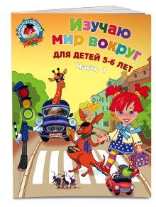 Егупова В.А. - Изучаю мир вокруг: для детей 5-6 лет. Ч. 1 обложка книги