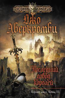 Аберкромби Дж. - Последний довод королей обложка книги