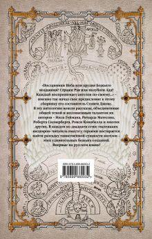 Обложка сзади Сошедшие с небес Нил Гейман, Ричард Матесон, Роберт Силверберг