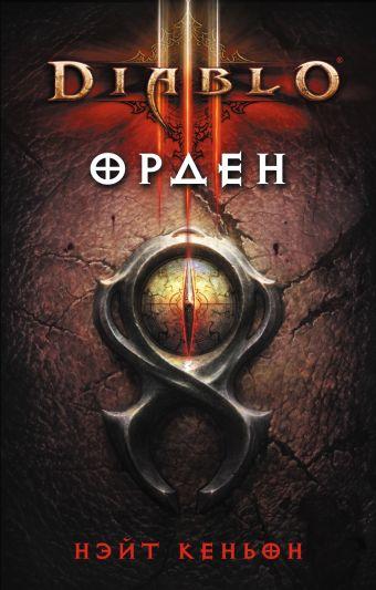 Diablo III: Орден Кеньон Н.