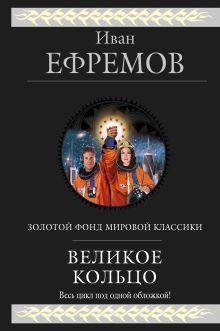 Ефремов И.А. - Великое Кольцо обложка книги
