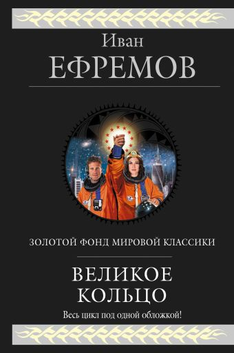 Великое Кольцо Ефремов И.А.