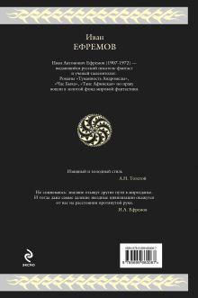 Обложка сзади Великое Кольцо Иван Ефремов