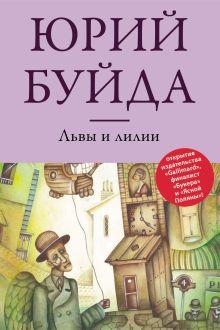 Буйда Ю.В. - Львы и лилии обложка книги