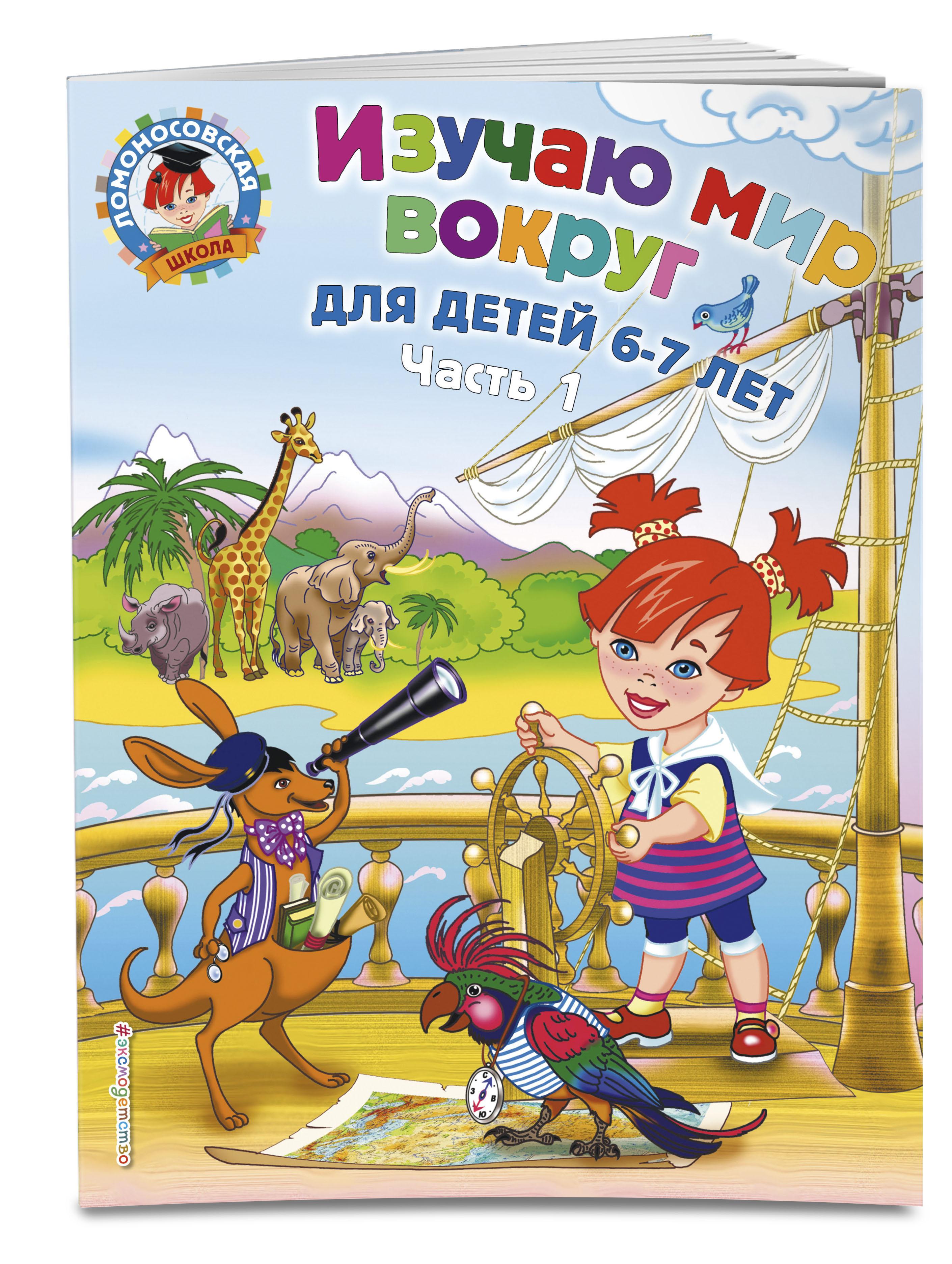 Липская Н.М. Изучаю мир вокруг: для детей 6-7 лет. Ч. 1 липская н изучаю мир вокруг для детей 6 7 лет т 1 2тт