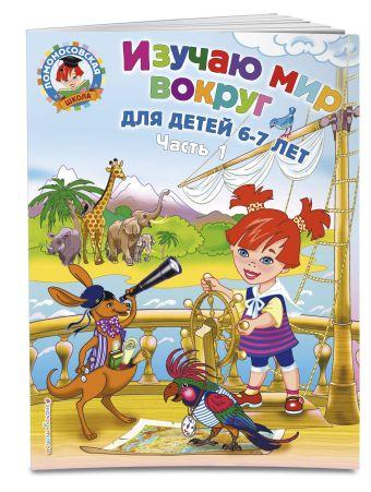 Изучаю мир вокруг: для детей 6-7 лет. Ч. 1 Липская Н.М.