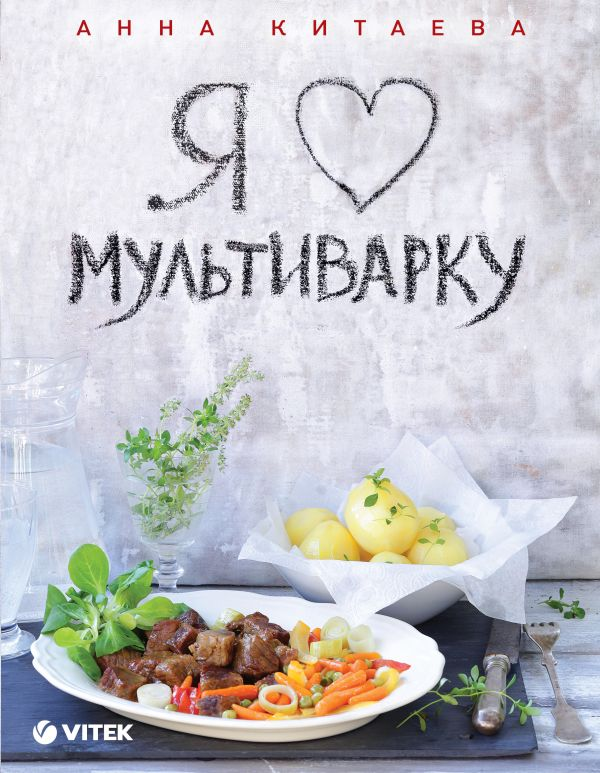 Я люблю мультиварку (серия Кулинарные книги Анны Китаевой)