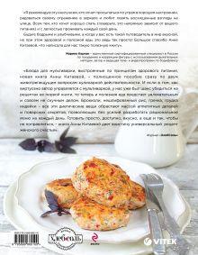 Обложка сзади Я люблю мультиварку (серия Кулинарные книги Анны Китаевой) Анна Китаева