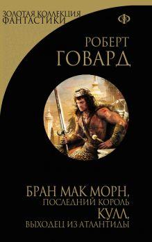 Говард Р. - Бран Мак Морн, последний король. Кулл, беглец из Атлантиды обложка книги
