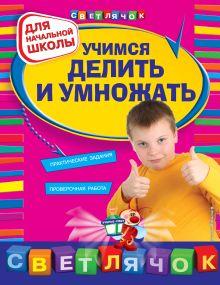 Обложка Учимся делить и умножать: для начальной школы Г. В. Дорофеева
