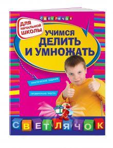 Дорофеева Г.В. - Учимся делить и умножать: для начальной школы обложка книги