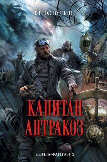 Вудинг К. - Капитан Антракоз обложка книги