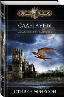 Эриксон С. - Сады Луны обложка книги