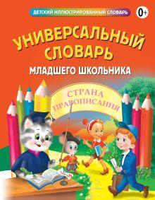 - Универсальный словарь младшего школьника обложка книги