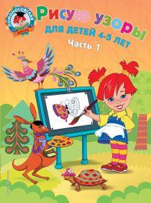 Обложка Рисую узоры: для детей 4-5 лет. Ч. 1 В. А. Егупова