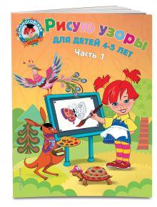 Егупова В.А. - Рисую узоры: для детей 4-5 лет. Ч. 1 обложка книги