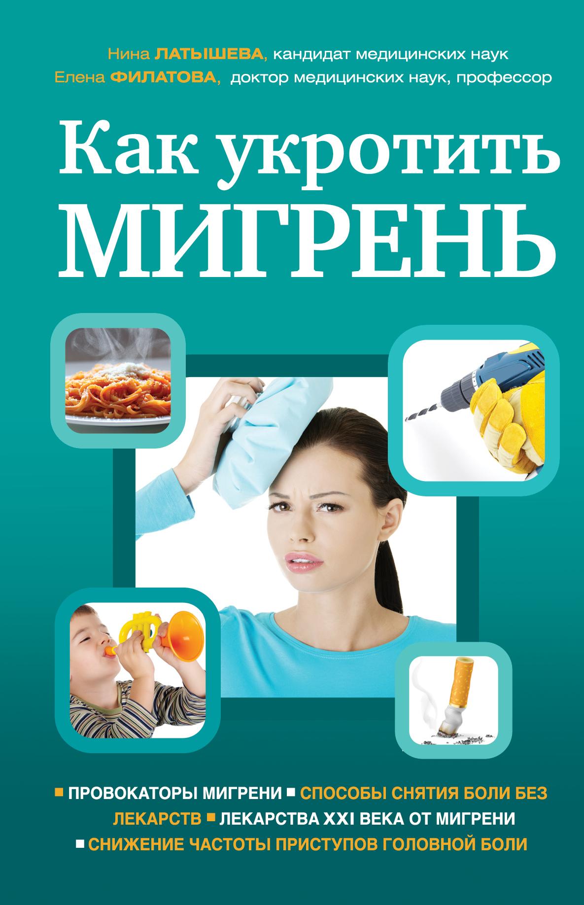 Как укротить мигрень ( Филатова Елена Глебовна, Латышева Нина Владимировна  )