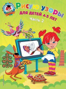 Обложка Рисую узоры: для детей 4-5 лет. Ч. 2 В.А.Егупова