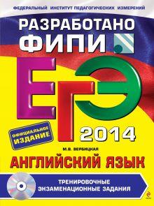 ЕГЭ-2014. Английский язык. Тренировочные экзаменационные задания (+CD) (ФИПИ)
