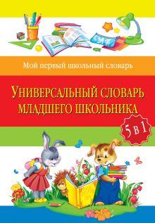 Универсальный словарь младшего школьника: 5 в 1