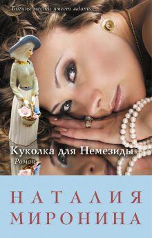Обложка Куколка для Немезиды Наталия Миронина
