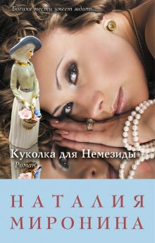 Миронина Н. - Куколка для Немезиды обложка книги