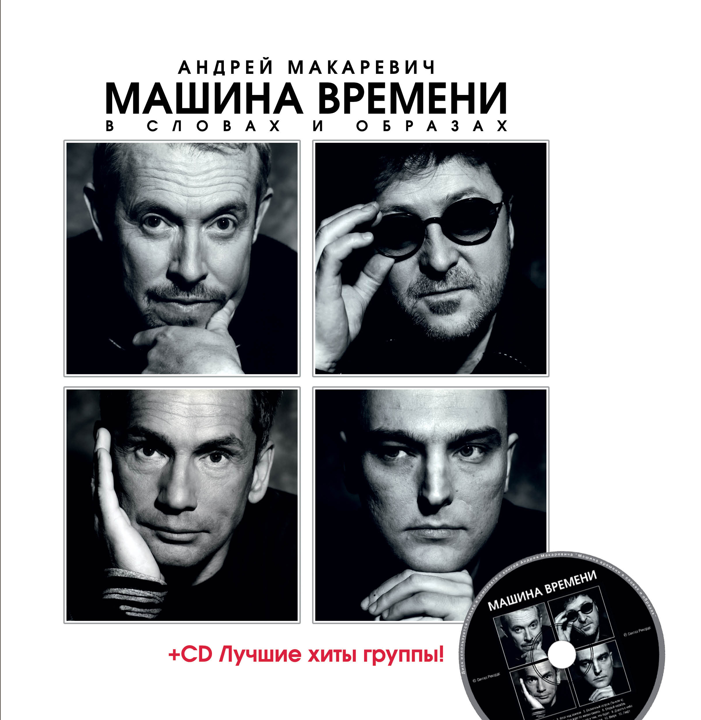 """""""Машина Времени"""" в словах и образах (+CD) ( Макаревич А.В.  )"""