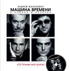 """""""Машина Времени"""" в словах и образах (+CD)"""