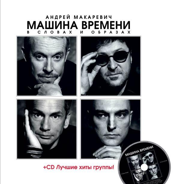"""""""Машина Времени"""" в словах и образах (+CD) Макаревич А.В."""