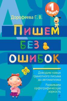 Дорофеева Г.В. - Пишем без ошибок: 1 класс обложка книги