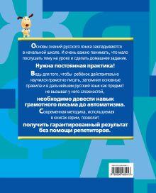 Обложка сзади Пишем без ошибок: 1 класс Дорофеева Г.В.