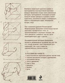 Обложка сзади Фигура человека. Основы академического рисунка. Суперобложка