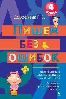 Дорофеева Г.В. - Пишем без ошибок: 4 класс. 2-е изд., испр. и доп. обложка книги