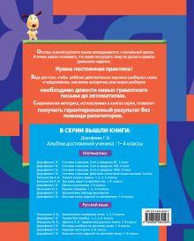 Обложка сзади Пишем без ошибок: 4 класс. 2-е изд., испр. и доп. Дорофеева Г.В.