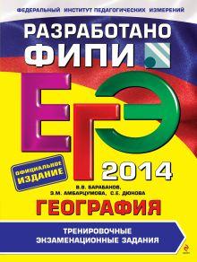 ЕГЭ-2014. География. Тренировочные экзаменационные задания (ФИПИ) обложка книги