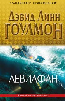 Гоулмон Д.Л. - Левиафан обложка книги