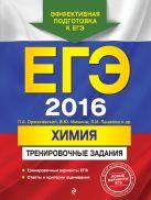 ЕГЭ-2016. Химия. Тренировочные задания
