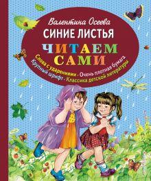 Обложка Синие листья (ил. Е. Карпович) Валентина Осеева