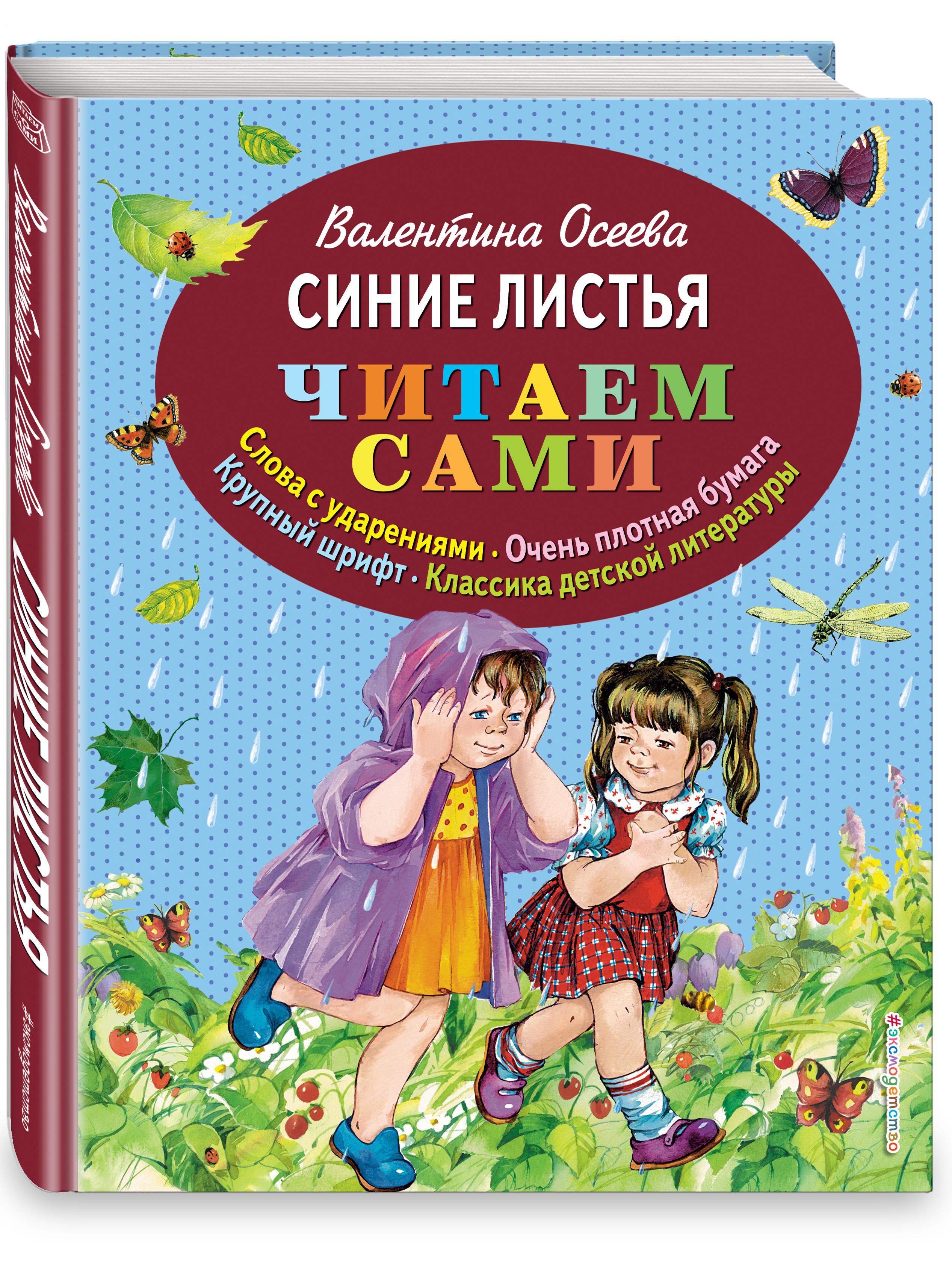 Осеева В.А. Синие листья (ил. Е. Карпович)