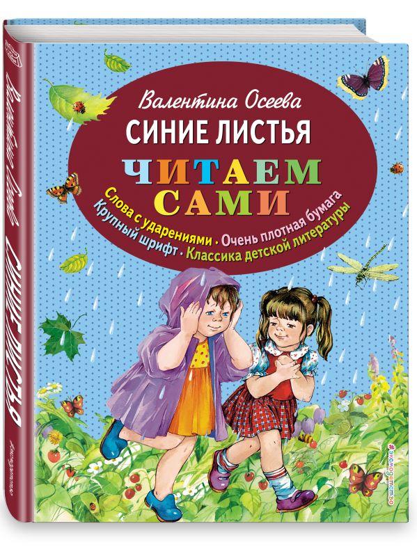 Синие листья (ил. Е. Карпович) Осеева В.А.