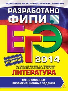 ЕГЭ-2014. Литература. Тренировочные экзаменационные задания (ФИПИ)