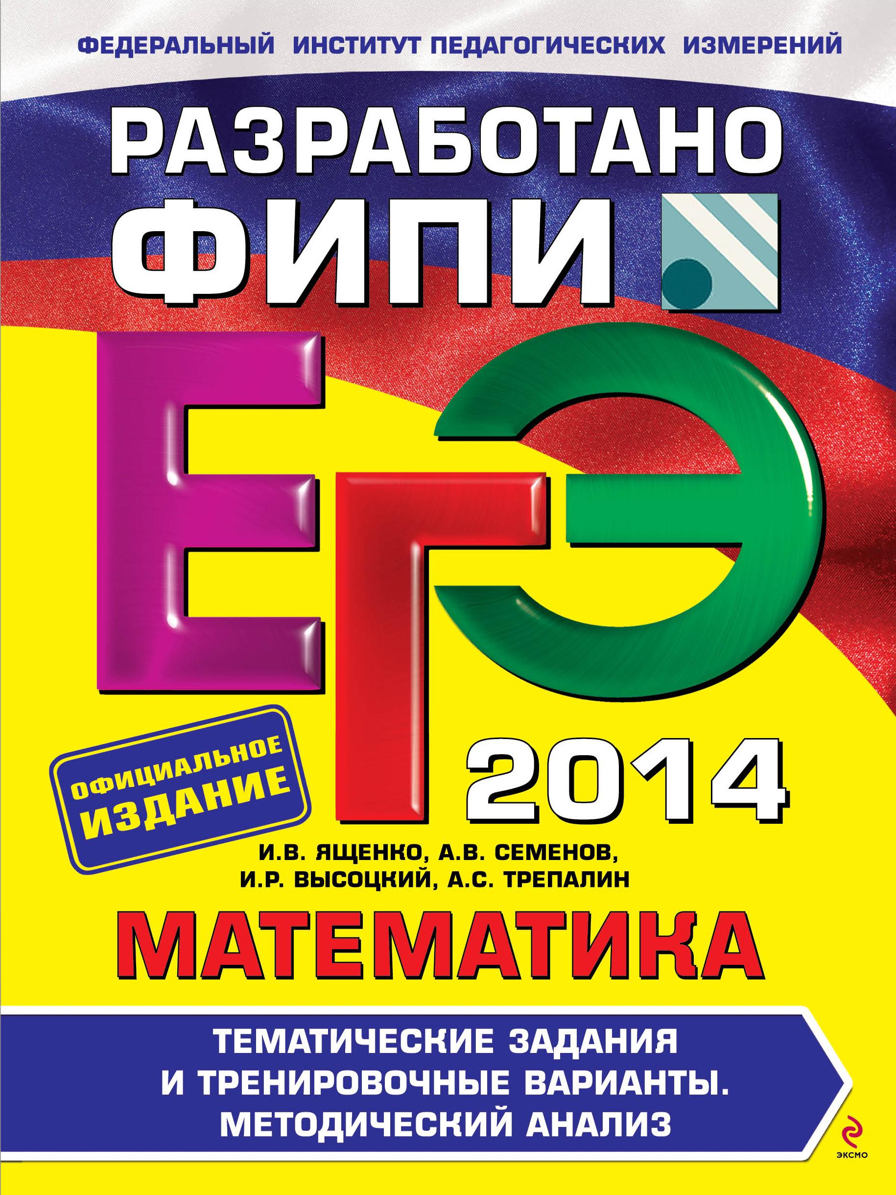 ЕГЭ-2014. Математика. Тренировочные экзаменационные задания (ФИПИ)