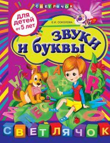 Обложка Звуки и буквы: для детей от 5-ти лет Соколова Е.И.