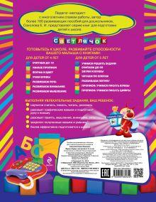 Обложка сзади Звуки и буквы: для детей от 5-ти лет Соколова Е.И.