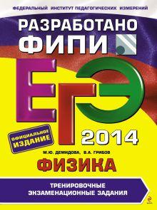 ЕГЭ-2014. Физика. Тренировочные экзаменационные задания (ФИПИ)